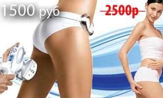 Вакуумный массаж тела (LPG)