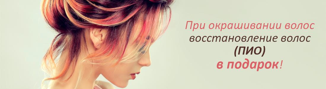 Восстановление волос (ПИО)